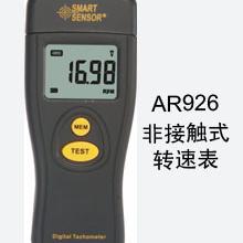 光电式转速表AR926希玛