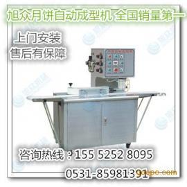 旭众月饼成型机/临沂月饼机/淄博月饼机/青岛月饼机
