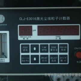 CLJ-E3016激光尘埃粒子计数器(交直流两用)