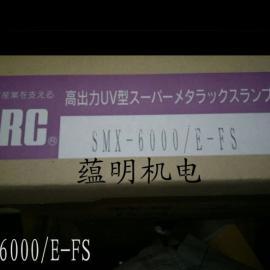 进口uv灯管日本进口uv灯管SMX-6000/E-FS