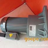 GH32齿轮减速电机.传动设备减速电机
