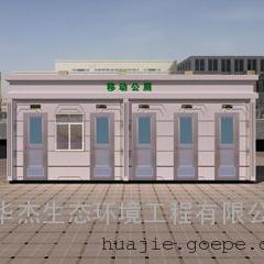 上海华杰移动厕所、微生物移动厕所