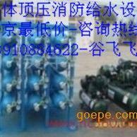 DLC0.4/30-18气体顶压消防给水设备