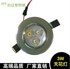 LED3w射灯 LED天花灯 大功率3wLED天花灯 全套