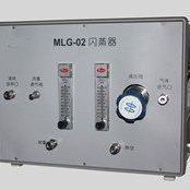 MLG-02闪蒸器