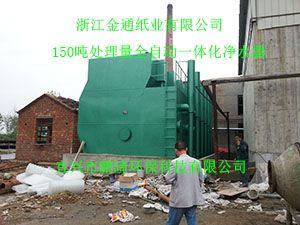 PQSFA-100型脉冲式隔气混凝全自动一体化净器