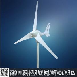 MPPT功能小型风力发电机400W
