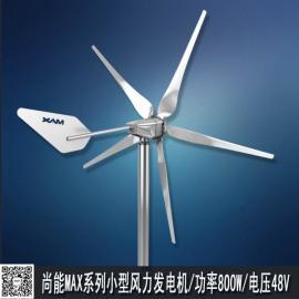 优质小型风力发电机800W  风光互补监控系统800W