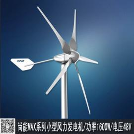 MAX 1600W水平轴风力发电机 风光互补离网系统
