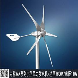 广州小型风力发电机1600W 户外型小型风力发电机1600W