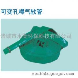 山东厂家SHHB可变孔曝气软管价格