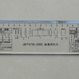 JB/T4730-2005,射线探伤底片有机玻璃评片尺