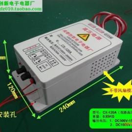 油烟净化器电源 空气净化器高压电源 高压电源