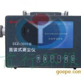 LB-CCZ1000防爆粉�m�x �V用直�x式�w粒物�舛�y定
