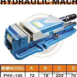 台湾原产 外藏式油压虎钳PHV-160