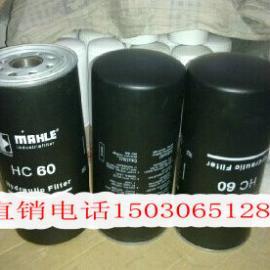 供应玛勒滤芯HC60厂家直销