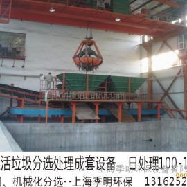 上海季明环保 厨余垃圾分选处理综合型成套设备