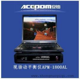 低速型现场动平衡仪APM-1800AL