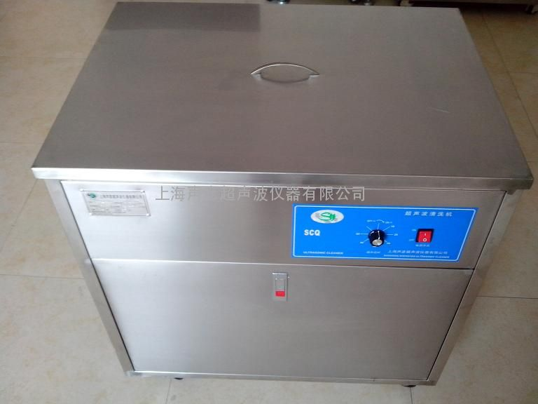 双频超声波清洗机 内槽尺寸500*400*400清洗机