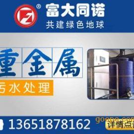 山东 重金属废水处理技术药剂 冶炼行业 药剂 山东