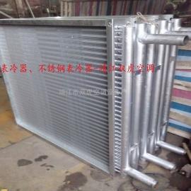 15.88铜管铝箔表冷器、不锈钢表冷器、盐水表冷器