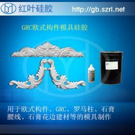 罗马柱模具胶GRC模具硅橡胶