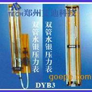 DYB3双管水银压力表