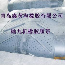 抛丸机履带/清砂机履带/抛丸清理机橡胶履带