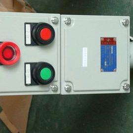 防爆操作箱LBZ 防爆铸铝操作柱 操作盒(ⅡB)