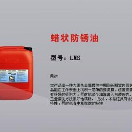 蜡状防锈油 型号:LMS / 脱水防锈油   型号:TSS