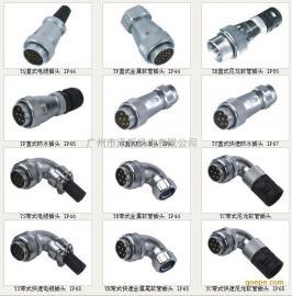工业设备专用防水航空插头插座