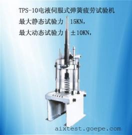 TPS-10电液伺服式弹簧疲劳试验机-济南艾克斯