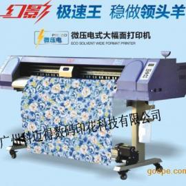 服装热升华数码印花机