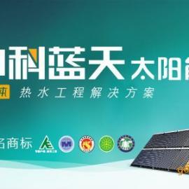 太阳能热水器品牌中科蓝天比较好|首选中科蓝天太阳能