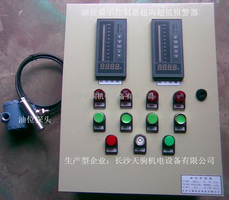 智能光柱液位显示仪