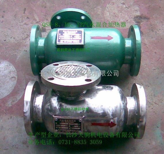 QSH系列汽水混合加热器