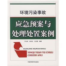 惠州环境应急预案