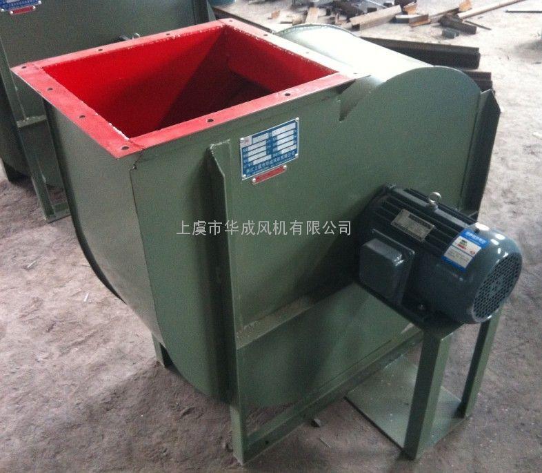 上虞华成4-73工业排尘离心风机