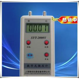 数字压力风速风量仪,皮托管微压计
