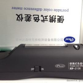 上海谱熙新款HP-2136便携式精密色差仪,色差计