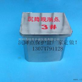 房屋沉降观测点保护盒L型观测点保护罩不锈钢沉降保护盒