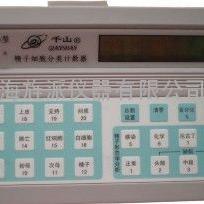 Qi3531精子细胞分类计数器|Qi3531精子分类计数器