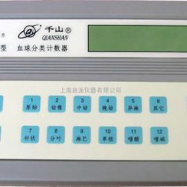 Qi3538血细胞分类计数器|计数12种细胞