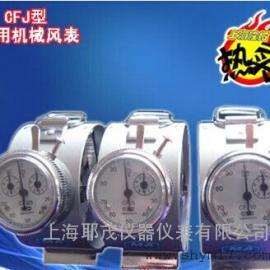 CFJ-10中速风表;CFJ-10机械风表;矿用风表