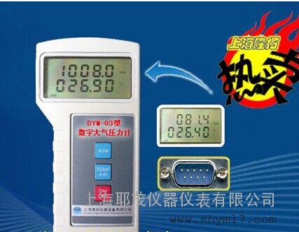 DYM3-03型数字大气压计/数字大气压力表