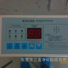 控制面板智能语音风淋室