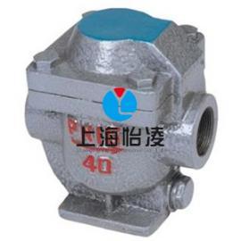 高品质疏水阀|上海怡凌CS1/45H自由半浮球式蒸汽疏水阀
