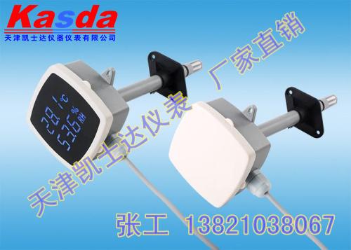 KT304管道式温湿度变送器/传感器