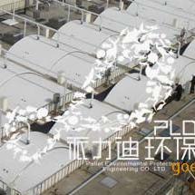 山东派力迪WFC-G市政污水池废气收集罩