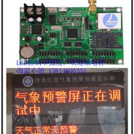LGSV1301G无线走外网的LED控制卡
